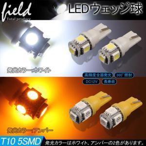 T10/T15/T16 LEDバルブ 2個 5SMD 5050 ホワイト アンバー オレンジ ドアカーテシランプ マップランプ ポジションランプ ナンバー灯|field-ag
