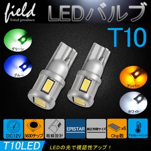 電撃36連相当 T10 LEDウェッジ球 ホワイト 白 拡散 6連(5630) ポジション ナンバー灯 爆光 T15 T16 field-ag