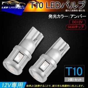 T10/T15/T16 LEDバルブ SMD LEDウェッジ球 2個 ポジション・ウインカーランプ 超寿命 高品質 アンバー ウェッジ|field-ag