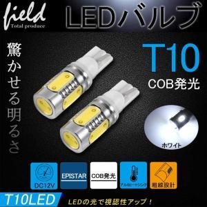 T10/T15/T16 LEDバルブ COB発光 Epistar 7.5W LEDウェッジ球 バックランプ・ライセンスランプ・ポジションランプ 超寿命 高品質 ホワイト ナンバー灯|field-ag