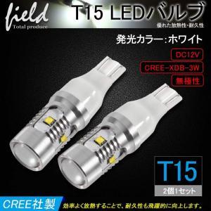 電撃cree社XDBチップ搭載 T10 LEDウェッジ球 ホワイト 白 拡散 ポジション ナンバー灯 爆光 T15 T16|field-ag