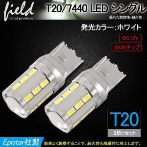 T20/7440 21連5630 SMD Epistar LEDウェッジ球 シングル バックランプ・ライセンスランプ・ポジションランプ 超寿命 高品質 ホワイト ウェッジ|field-ag