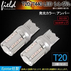 T20/7440 21連5630 SMD Epistar LEDウェッジ球 シングル ポジション・ウインカーランプ 超寿命 高品質 アンバー ウェッジ|field-ag