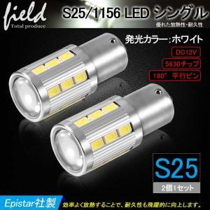 S25/1156 シングル ピン角180°平行ピン SMD Epistar LEDウェッジ球 シングル バックランプ 超寿命 高品質 ホワイト|field-ag