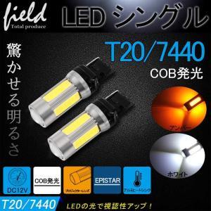 T20/7440 COB発光 SMD Epistar LEDウェッジ球 ポジションランプ ウインカーランプ ホワイト/アンバー ナンバー灯  カー用品 電装|field-ag