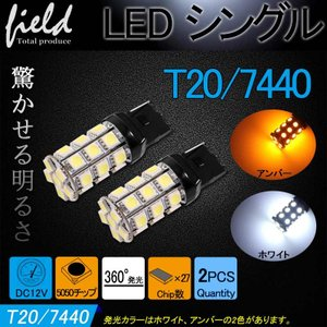 T20/7440 27連5050 SMD Epistar LEDウェッジ球 2個 ポジションランプ・ウインカーランプ】高品質 ホワイト/アンバー  カー用品 電装|field-ag
