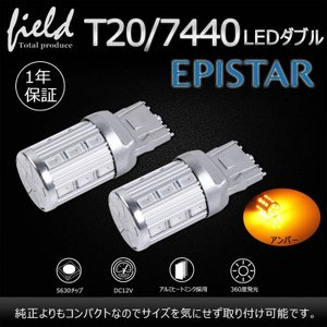 T20/7440 23連5630 SMD Epistar LEDウェッジ球 LEDシングル球 2個 バックランプ・ライセンスランプ・ポジションランプ・ウインカーランプ|field-ag
