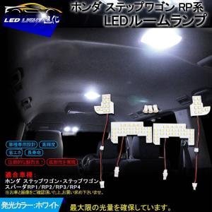 ホンダ ステップワゴン RP系 LED ルームランプ RP1/RP2/RP3/RP4 純白色 交換専用工具付き 専用設計 ホワイト 白 STEPWGN|field-ag