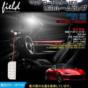 マツダ ロードスター(ND5) LED ルームランプ 純白色 ルーム球 交換専用工具付き 専用設計|field-ag