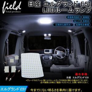 長寿命 日産 エルグランド E51 LEDルームランプ ホワイト/白 交換専用工具付き 室内灯 ルーム球|field-ag