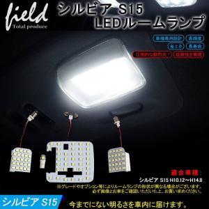 日産 シルビア LEDルームランプ H10.12〜H14.8 LED EPISTAR 5050SMD ホワイト/白 交換専用工具付き 室内灯 ルーム球|field-ag