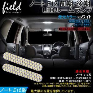 日産 ノート E12 前期/後期 LED ルームランプ 純白/ホワイト/白 交換専用工具付き 室内灯 ルーム球 車種専用設計|field-ag