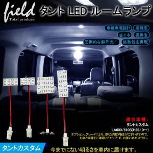 長寿命 ダイハツ タント LEDルームランプ 4点セット DAIHATSU Tanto 純白色 専用工具付 EPISTAR 3528SMD 44連SMD ホワイト 白 LEDランプ ルーム球 室内灯|field-ag