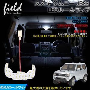スズキ ジムニー JB23 LED ルームランプ 純白色 ルーム球 交換専用工具付き 専用設計|field-ag
