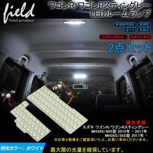 スズキ ワゴンR LEDルームランプセット ワゴンR スティングレー 純白色  MRワゴン/ハスラー/パレット/モコ/ルークス/フレア/フレアクロスオーバー|field-ag