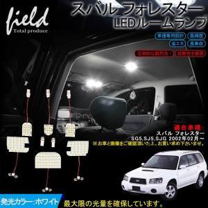 長寿命 スバル フォレスター LEDルームランプ 152連SMD Forester LED 純白/ホワイト/白 交換専用工具付き 室内灯|field-ag