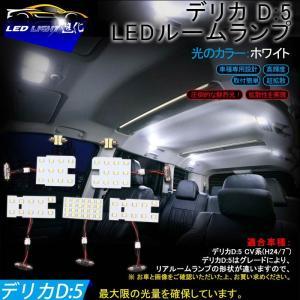 長寿命 三菱 デリカD:5 LEDルームランプ 4点セット ミツビシ 純白色 専用工具付 ホワイト 白 ルーム球|field-ag
