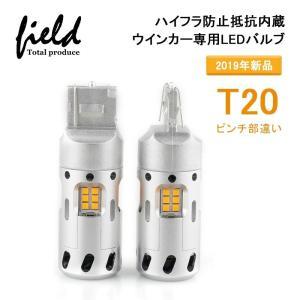 NBOX JF1〜JF4 T20ピン違い ウインカーバルブ WX3*16D ハイフラ防止 抵抗機能内蔵 キャンセラー内蔵  ファン付き ほぼ純正サイズ 一年安心保障|field-ag