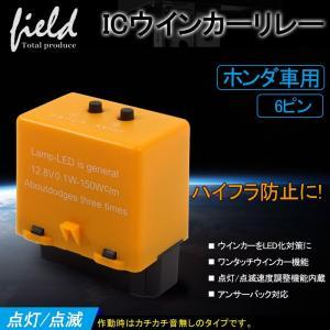 ホンダ車用 ハイフラー防止 6ピン ICウインカーリレー ハイフラ防止 対策 点滅速度調整 LED アンサーバック対応 12V 6PIN アコード オデッセイ|field-ag