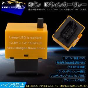 トヨタ用 8Pin 車検対応 8ピン ハイフラ防止 対策 ウインカーリレー 点滅速度調整 LED アンサーバック対応 12V|field-ag