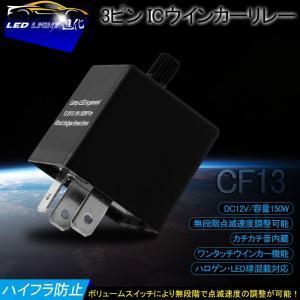 ホンダ用 車検対応 3ピン ハイフラ防止 対策 ウインカーリレー CF13 3P 点滅速度調整 LED 12V 3PIN|field-ag