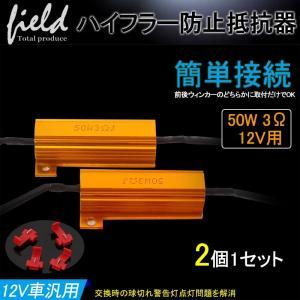 ハイフラ防止 50W 3Ω 12V用 抵抗器 3オーム ゴールド 2個 LEDウインカー ハイフラ対策 装着簡単 高品質な素材 配線を切らず|field-ag
