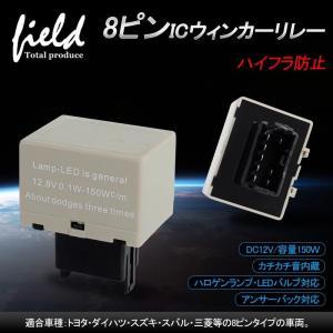 トヨタ用 8Pin 車検対応 8ピン ハイフラ防止 対策 ウインカーリレー LED アンサーバック対応 12V|field-ag
