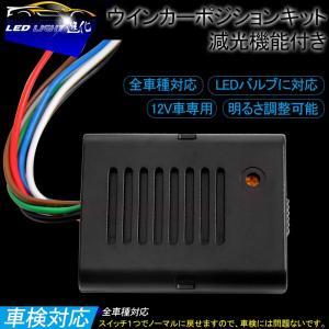 車検対応/超小型 ウインカーポジション キット LEDバルブ対応 調光機能付き 12V車 全車種対応 ウイポジ|field-ag