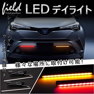 汎用 LEDデイライト 極薄アルミタイプ シーケンシャルウインカー機能付 58連SMD レッド発光 DC12V 左右セット LED 電装 パーツ 内装 カスタム|field-ag