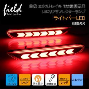 エクストレイル T32前期 LEDリアリフレクターランプ LEDバー スモールランプ ブレーキランプ連動 レッドレンズ リア ドレスアップ アクセサリー 日産X-TRAIL|field-ag