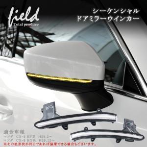 マツダ CX-5 CX-8 ドアミラーウインカー シーケンシャル れるアンバー発光 ドレスアップ 流れるアンバー発光 工具付き 取付簡単 純正交換|field-ag