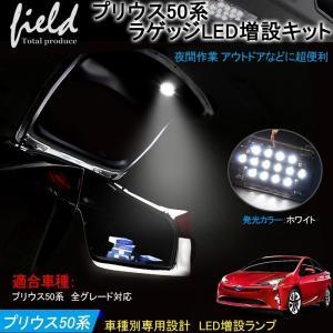 トヨタ プリウス50系 ラゲッジ LED 増設キット 高輝度SMD14発 増設 ラゲッジランプ 増設ランプ カスタム 増設用  ランプ  プリウス50系 電装 パーツ 内装|field-ag