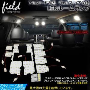 トヨタ アルファード/ヴェルファイア 30系 LED ルームランプ 10点セット LED装着車非対応 工具付 SMD 170発 ホワイト 白 LEDランプ  ALPHARD VELLFIRE|field-ag