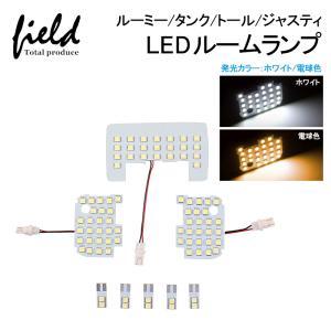 トヨタ ルーミー タンク LED ルームランプ 8点セット 純白色 ルーム球 交換専用工具付き トール ジャスティ  3チップSMD ホワイト|field-ag