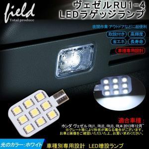 ホンダ ヴェゼル RU系 LED ラゲッジランプ 純白色 ルーム球 ルームランプ RU1/RU2/RU3/RU4 専用設計|field-ag