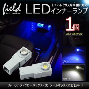純正交換用 LEDインナーランプ 1個 ホワイト/ブルー トヨタ/レクサス/マツダ/スバル対応 フットランプ/グローブボックス/コンソール|field-ag