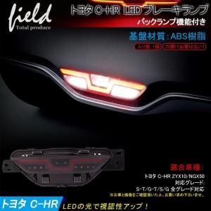 トヨタ C-HR リアブレーキランプ ZYX10 NGX50 増設 LEDランプ バックランプ機能付き スモール/ブレーキ連動 CHR|field-ag