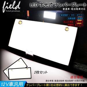 最新/高品質 LED字光式 ナンバープレート 2枚セット 軽自動車/普通車 兼用 全面発光 極薄8mm|field-ag