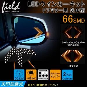 汎用 ドアミラー用 矢印型 ウインカーランプ 片側33連SMD アンバー ウインカー シーケンシャルウインカー|field-ag