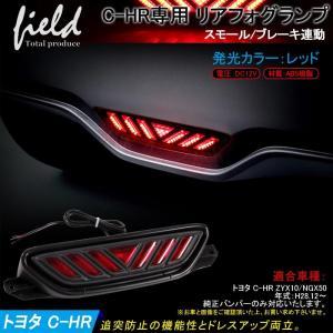 トヨタ C-HR ZYX10 NGX50系 リアフォグ LEDリフレクター スモール/ブレーキ連動 レッド 赤 CHR|field-ag