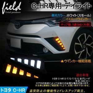 トヨタ C-HR LEDデイライト キット 左右セット スモール/ウインカー連動 CHR ZYX10/NGX50系 ポジション/フォグ|field-ag
