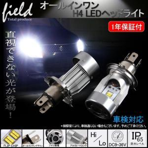 H4 Hi/Lo切替 LEDヘッドライト フリップチップ搭載タイプ 純白/6000K 12V/24V対応 一体型 ワンタッチ取付|field-ag