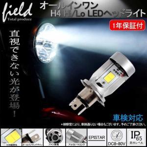 バイク用 H4 Hi/Lo切替 LEDヘッドライト Epstar社チップ搭載タイプ 純白/6000K 12V 一体型 ワンタッチ取付|field-ag