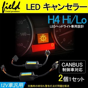 HID LED キット用 キャンセラー リレーレス専用 H4 2本セット ハイビームインジケータ 12V車汎用設計|field-ag