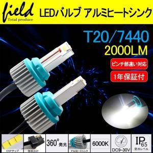 T20 LED バックランプ 2個セット CSPチップ 1年保証 バックランプ・後退灯 ホワイト 6000k 1000LM アルミヒートシンク搭載 爆光 9-30V|field-ag
