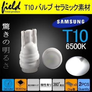 長寿命 高品質 T10/T15/T16 LEDバルブ 面発光 セラミック素材 2個 ライセンスランプ マップランプ ホワイト 5630チップ ナンバー灯|field-ag