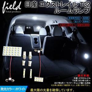 日産 エクストレイル T32 LEDルームランプ フル セット LED 純白/ホワイト/白 交換専用工具付き 室内灯 ルーム球 車種専用設計 ニッサン 内装 パーツ|field-ag