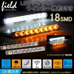 汎用 LEDデイライト ウインカー機能付き シーケンシャルウインカー機能搭載 ホワイト/アンバー ウインカー連動 流れるウインカー 2色 12V 左右セット LED|field-ag