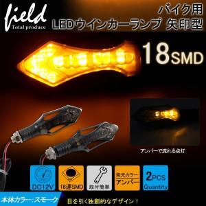汎用 バイク用 LEDウインカー 矢印型 18SMD アンバー 流れるウインカー シーケンシャルウインカー内蔵 流れる 流星 12V 左右セット LED|field-ag