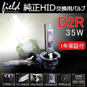 安心1年保証 超人気 純正交換用HIDバルブ D2R 35W 4300K/6000K/8000K リフレクタータイプ 石英ガラス ヘッドライト 新型車対応|field-ag